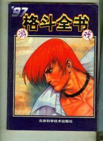 97格斗游戏全书