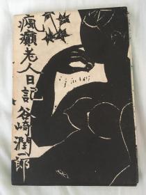 原版日本日文书 疯癫老人日记 谷崎润一郎 中央公论社 1962年5月 大32开硬精装 带函套 包快递