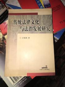 传统法律文化与法治发展研究
