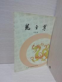 龙至尊 (炒股类书籍
