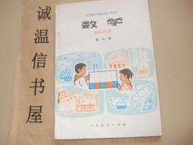 全日制十年制学校小学课本数学第六册