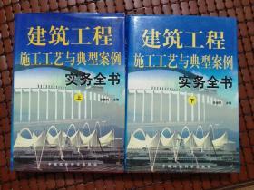 建筑工程施工工艺与典型案例实务全书(上下)