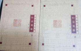 首都图书馆藏旧京戏报(全二册)