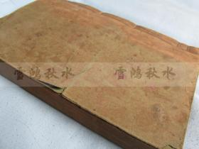 民众便览——日用酬世大观——第一:种各界交际,第二种:普通尺牍——上海世界书局——大厚册