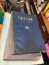 天体力学教程——B书架