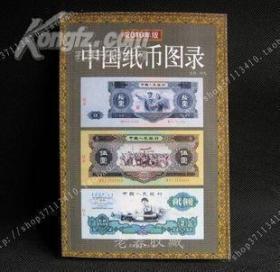 2010年版中国纸币图录【全新】