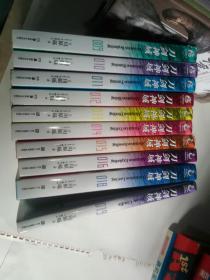 刀剑神域:9、10、11、 12、13、14、15、16、18、19 共10册合售