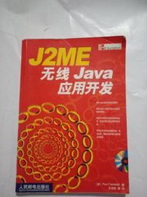 J2ME 无线 Java 应用开发