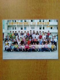 合浦中学2007届初三(5)班毕业合影【宜春市袁州区合浦中学】