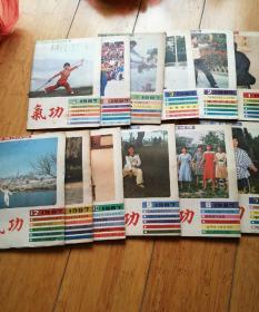 气功杂志1987年1-12期,12本
