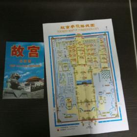 故宫导游图  附故宫参观路线图 英汉对照彩印版