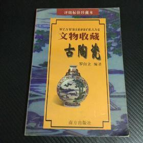 文物收藏古陶瓷