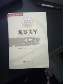 观察美军点与面(当代中国著名军事专家讲坛经典 )