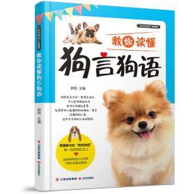 教你读懂狗言狗语G