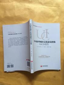 中国新型城镇文化建设指数(UCI)报告
