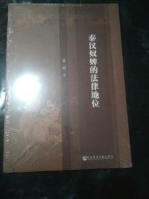 秦汉奴婢的法律地位