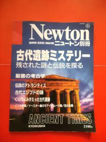 Newton别册 古代遗迹 日文