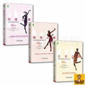 【正版新书】 哈丽特作品 亲密关系爱上双人舞系列全3册(愤怒之舞+关系之舞+沟通之舞)帮助女性创造健康关系的心理学著作