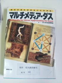 日文原版:マルチメディアダス  32开