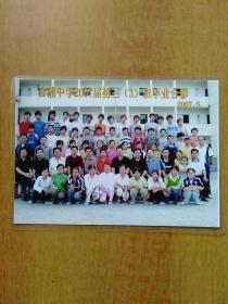 合浦中学2007届初三(3)班毕业合影【宜春市袁州区合浦中学】