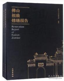 佛山祖庙修缮报告(16开精装 全二册)