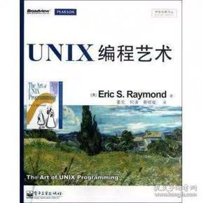 UNIX编程艺术