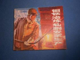 连环画:钢铁冶炼轧制安全生产 -40开75年一版一印