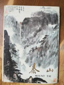 明信片——泰山(国画)(全套12张,缺5张,现仅存7张,尺寸:145.x10厘米)(品如图)