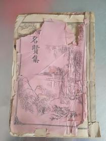 民国书4本(合订一本)-七品-300元