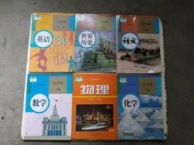初三九年级下册人教版语数英物化历史课本全套6本-(物理)沪粤版