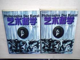 艺术哲学 上下