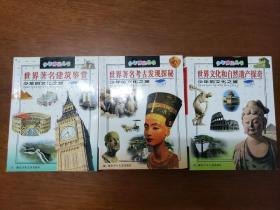 少年博览丛书:世界文化和自然遗产探奇 世界著名建筑鉴赏 世界著名考古发现探秘少年的文化之旅(三本合售)