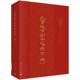 北京城市副中心考古(第一辑)