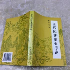 唐代园林别业考论(签赠本)