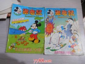 米老鼠(1997年第1;5;9期)3本