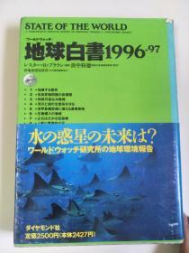 日文原版:地球白书1996  32开