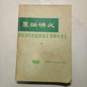 烹饪讲义  上册