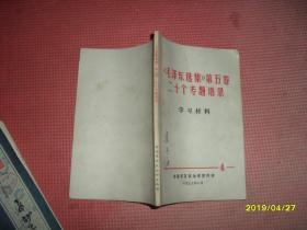 毛泽东选集第五卷二十个专题语录:学习材料