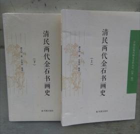 清民两代金石书画史(上下)平
