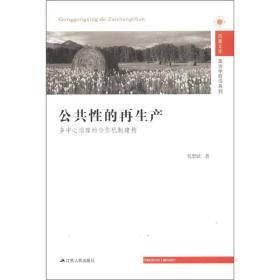 凤凰文库·政治学前沿系列:公共性的再生产
