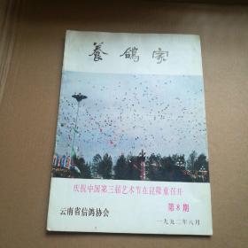 养鸽家1992年第8期。