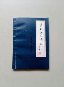 户县氏族寻根(签赠本)