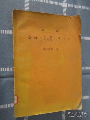 日文版;  图说畜舍 尿溜 堆肥场  贮粮室
