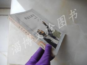 二十世纪外国文学丛书:幸运儿彼尔(下册)