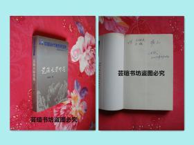 中国当代剧作家选集【第二辑】:《范德水剧作选》(签赠本,2007年3月北京一版一印,个人藏书,品好,略有瑕疵)
