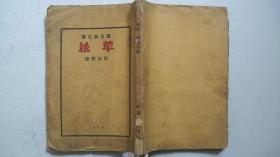 1930年上海华丽书店印行《草枕》(毛边本、郭沫若译著、仅印2000册)
