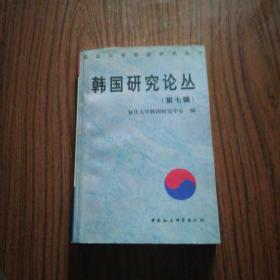 韩国研究论丛.第七辑