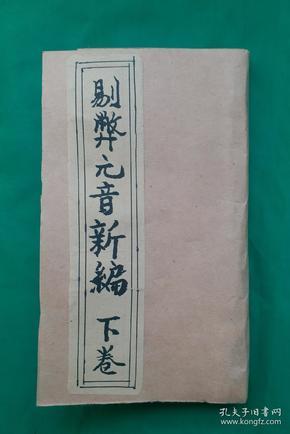 清代嘉慶15年刻線裝古籍 《剔弊元音新編》下卷。清嘉慶15年上海廣益書局發行。