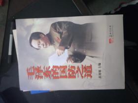 毛泽东的国防之道——建国以来毛泽东军事思想发展新论