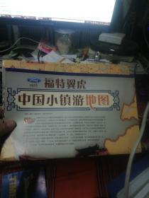 中国小镇游地图